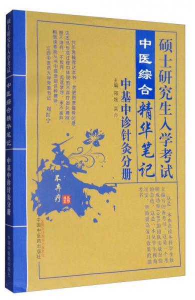 2018硕士研究生入学考试中医综合精华笔记·中基中诊针灸分册