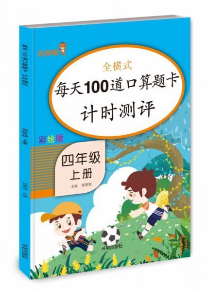 每天100道口算题卡计时测评四年级(上册)