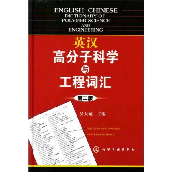 英汉高分子科学与工程词汇(第2版)