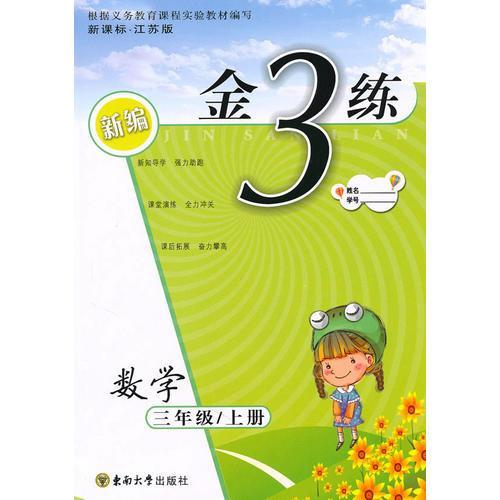 金3练——三年级数学新课标.江苏版(上)(2010年4月印刷)
