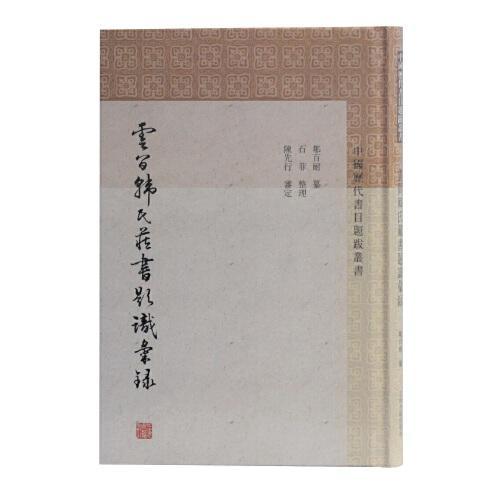 云间韩氏藏书题识汇录(中国历代书目题跋丛书)