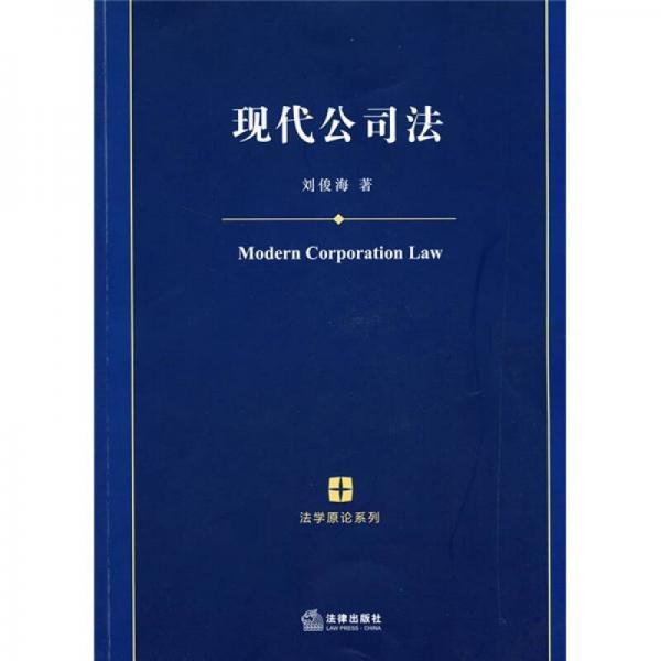 现代公司法