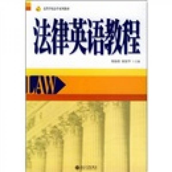 法律英语教程