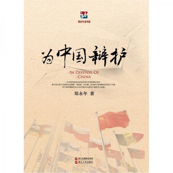 为中国辩护/郑永年看中国