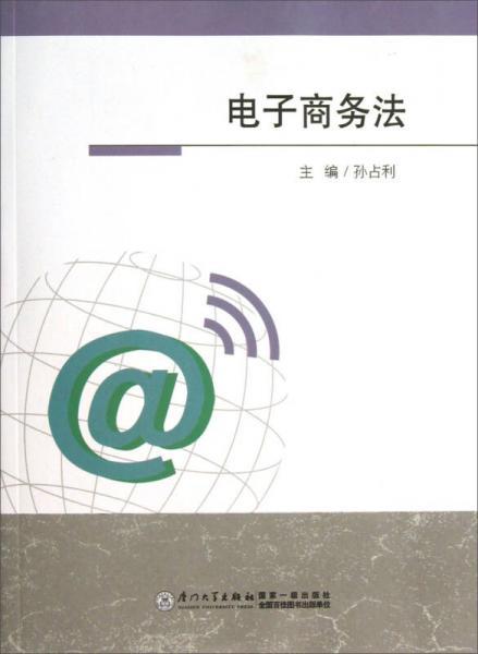 电子商务法