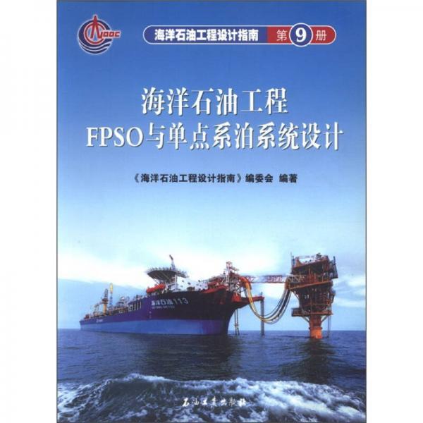 海洋石油工程设计指南:海洋石油工程FPSO与单点系泊系统设计(第9册)