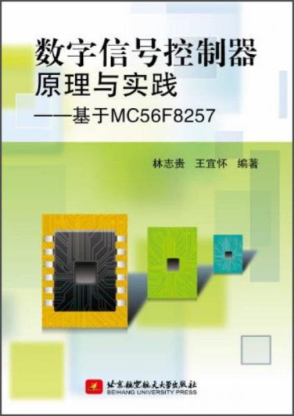 数字信号控制器原理与实践:基于MC56F8257