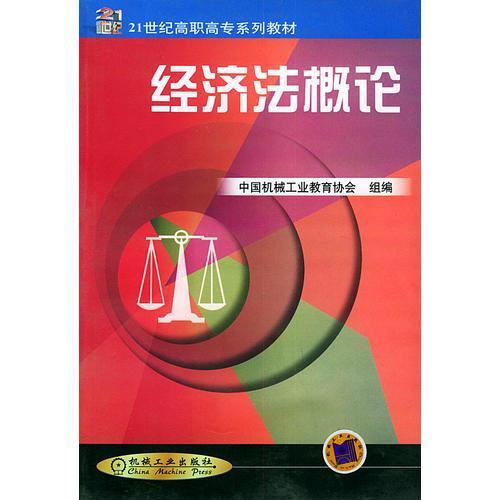 经济法概论——21世纪高职高专系列教材
