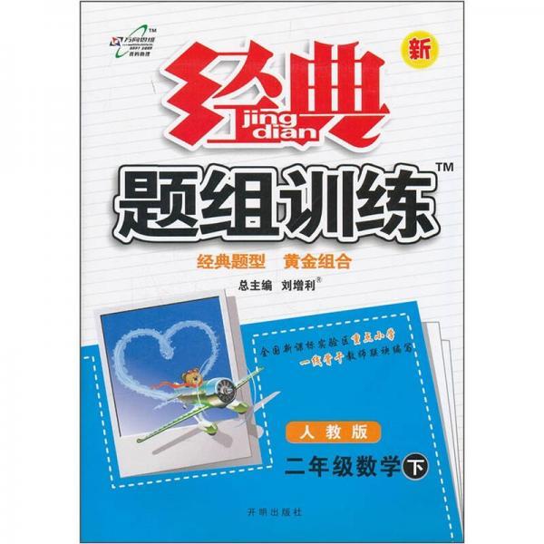 经典题组训练:2年级数学(下)(人教版)