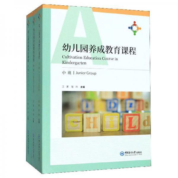 幼儿园养成教育课程(套装上中下册)