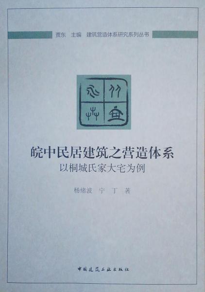 皖中民居建筑之营造体系:以桐城氏家大宅为例