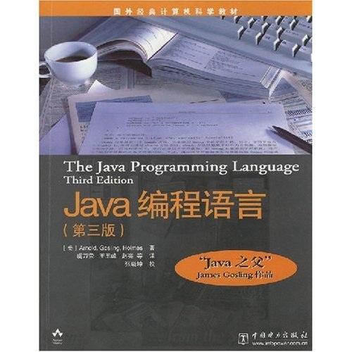 Java编程语言