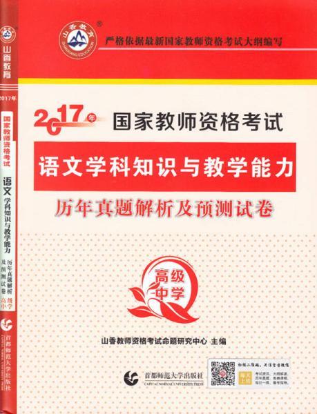 2017年国家教师资格考试:语文学科知识与教学能力历年真题解析及预测试卷(高级中学)