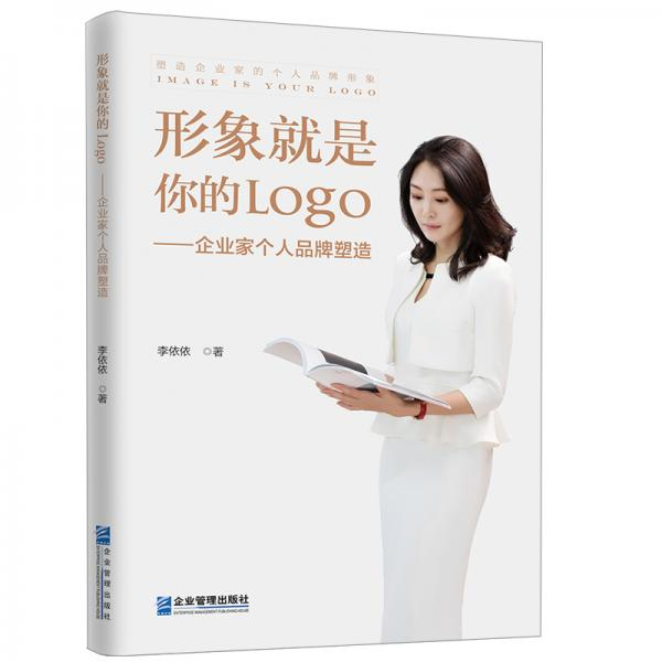 形象就是你的Logo:企业家个人品牌塑造
