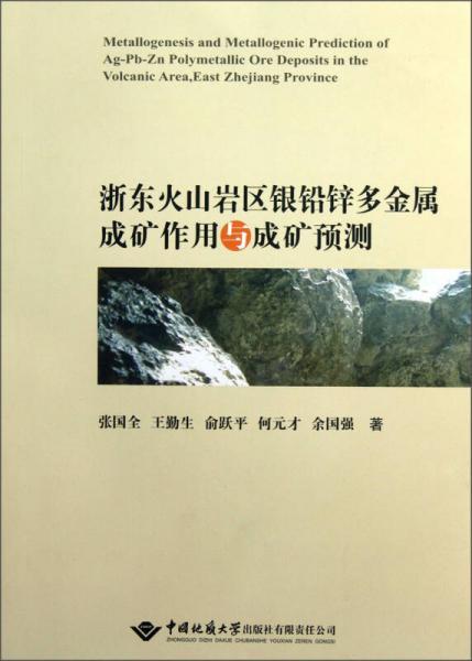 浙东火山岩区银铅锌多金属成矿作用与成矿预测