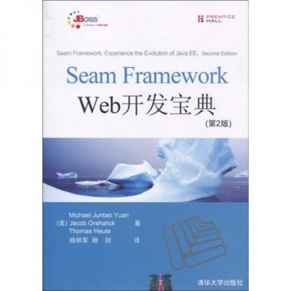 Seam Framework Web开发宝典(第2版)