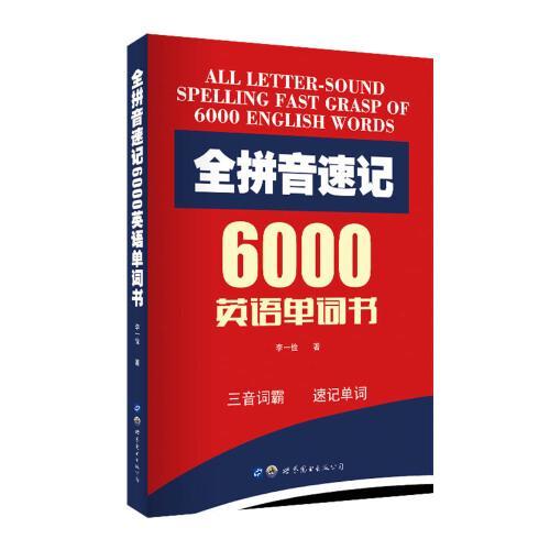 全拼音速记6000英语单词书
