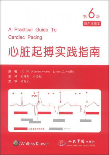 心脏起搏实践指南(第六版 彩色插图本)