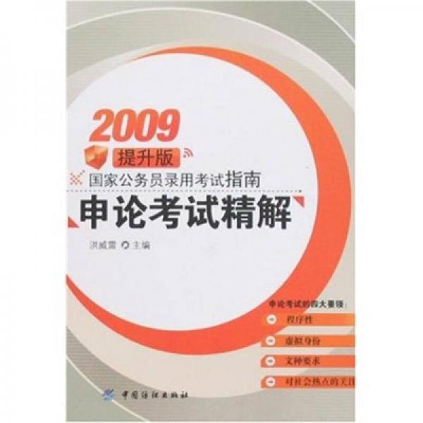 2009提升版国家公务员录用考试指南:申论考试精解