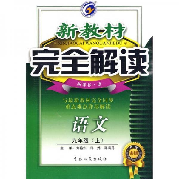 新教材完全解读:语文9年级(上)(新课标·语)(升级金版)