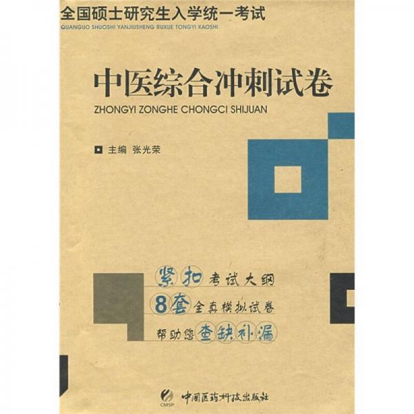 全国硕士研究生入学统一考试:中医综合冲刺试卷