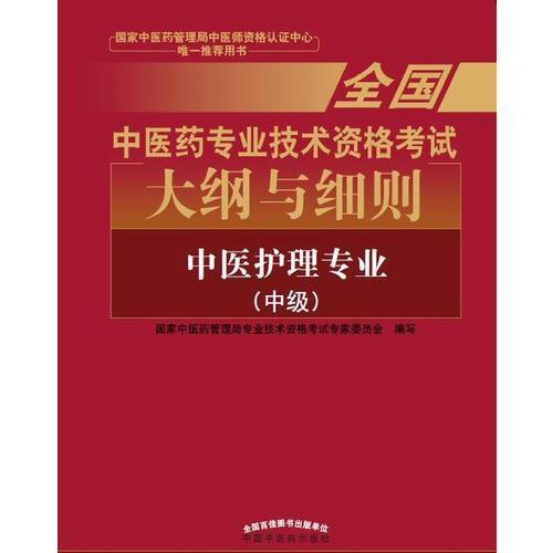全国中医药专业技术资格考试大纲与细则;中医护理专业(中级)2018年沿用此版