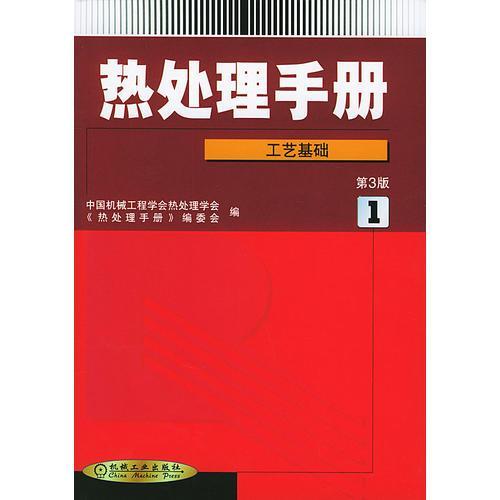 热处理手册(1)(第3版)--工艺基础