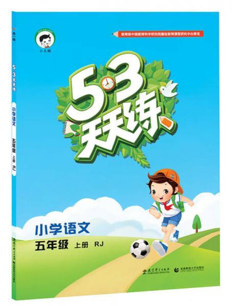 2016版53天天练:小学语文(五年级上册 RJ 人教版)