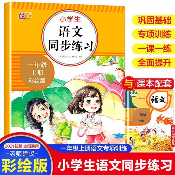 武汉出版社语文同步练习-一年级上册