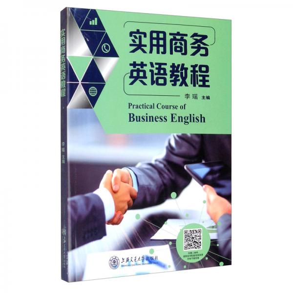 实用商务英语教程