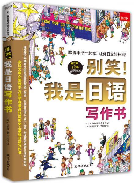 别笑!我是日语写作书