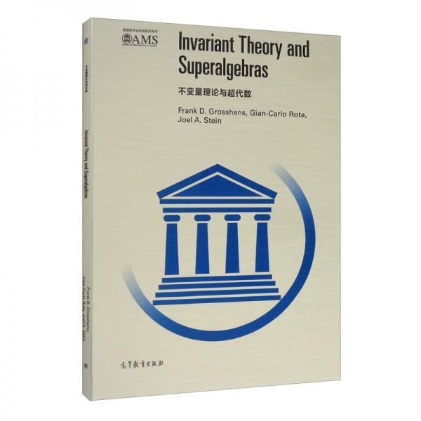 不变量理论与超代数(影印版)