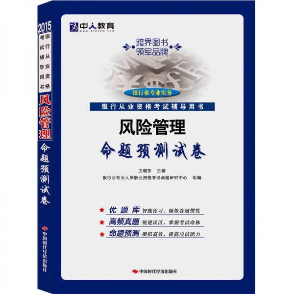 中人教育·2015银行从业资格考试辅导用书:风险管理命题预测试卷