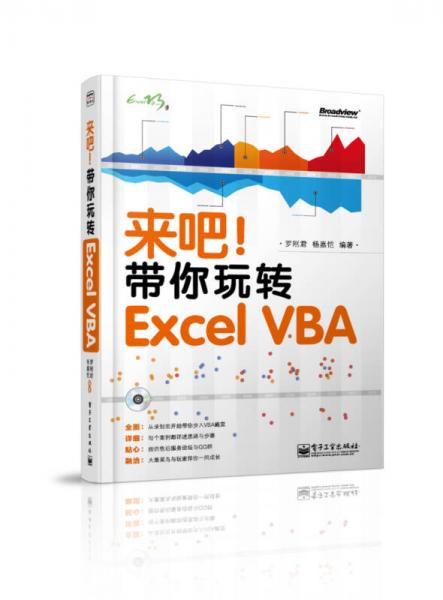 来吧!带你玩转 Excel VBA