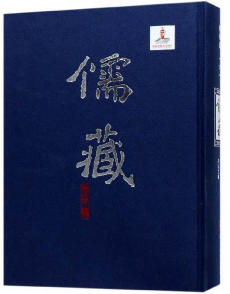 儒藏(精华编161史部传记类总录之属)
