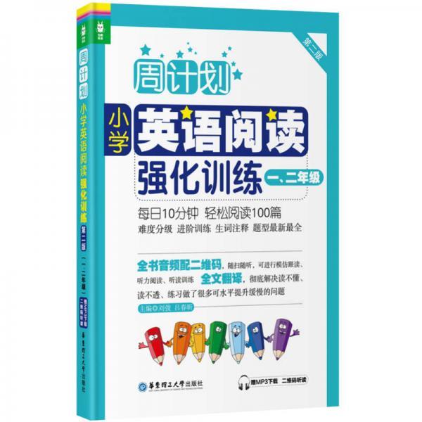 周计划:小学英语阅读强化训练