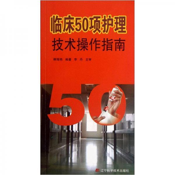 临床50项护理技术操作指南