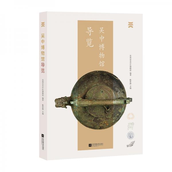 吴中博物馆导览