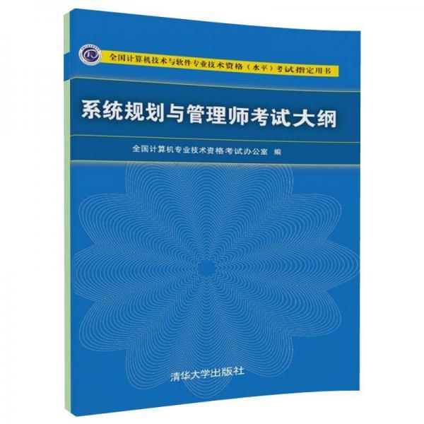 系统规划与管理师考试大纲/全国计算机技术与软件专业技术资格(水平)考试指定用书