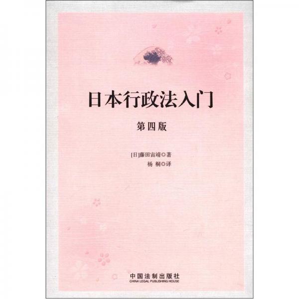 日本行政法入门(第4版)