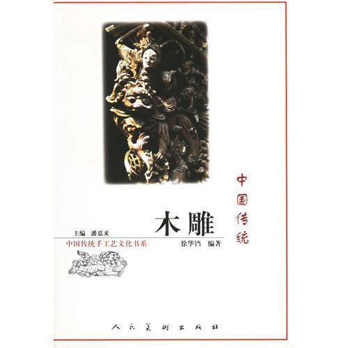 中国传统木雕