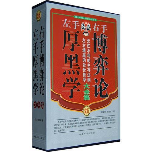 左手厚黑学右手博弈论大全集(全四册)
