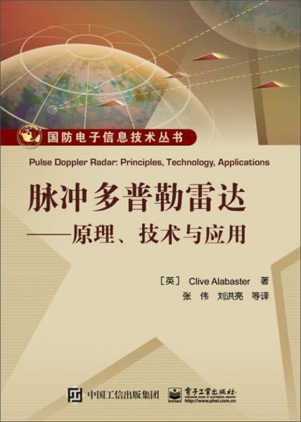 脉冲多普勒雷达 原理、技术与应用