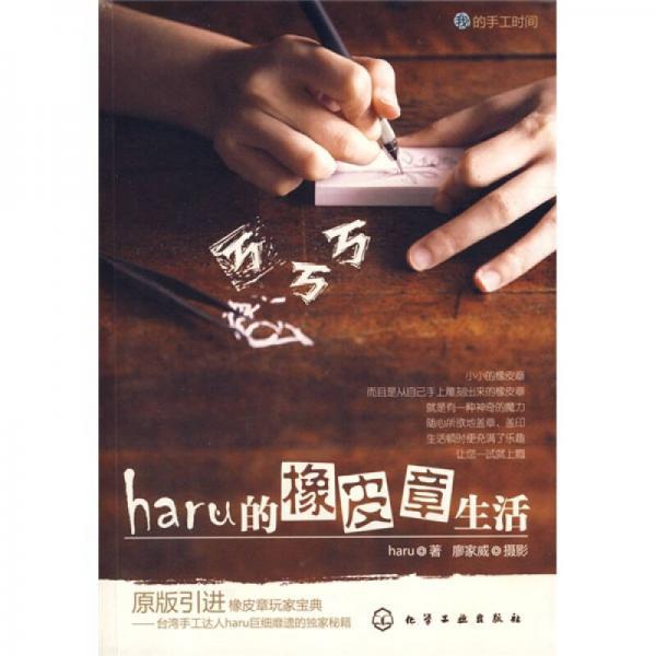 haru的橡皮章生活