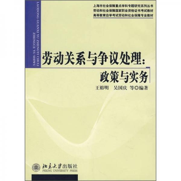 劳动关系与争议处理:政策与实务