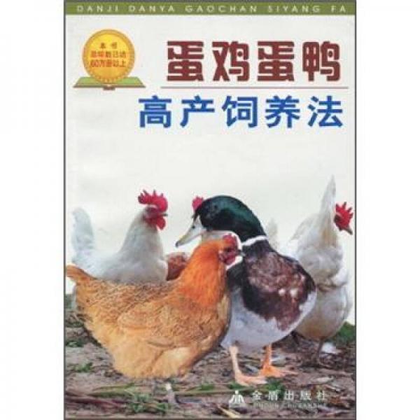 蛋鸡蛋鸭高产饲养法