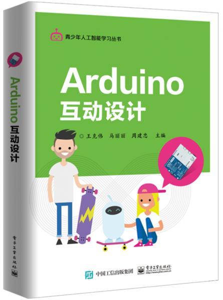 Arduino互动设计