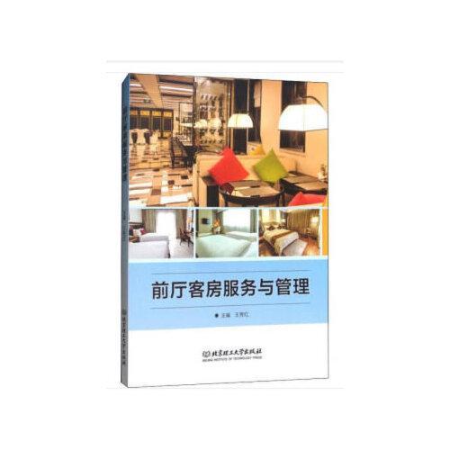 前厅客房服务与管理