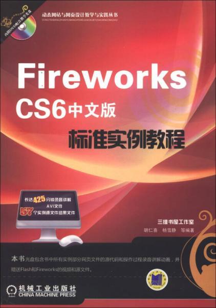 动态网站与网页设计教学与实践丛书:Fireworks CS6中文版标准实例教程