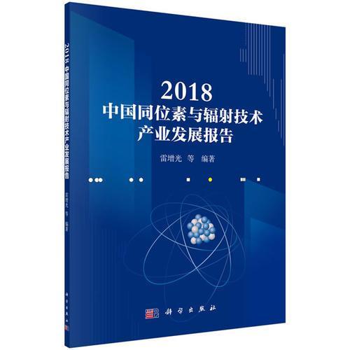 2018中国同位素与辐射技术产业发展报告
